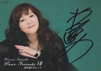 岩崎宏美 C12 Dear Friends 7Aa.jpg