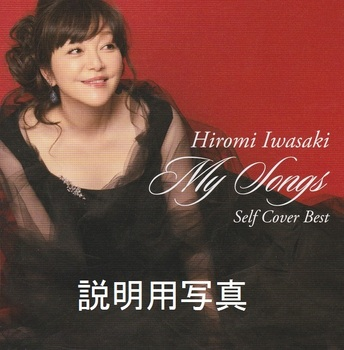 岩崎宏美 C13 My Songs 01.jpg