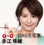 2015-09-29 Tamamusubi Akae Tamao.jpg
